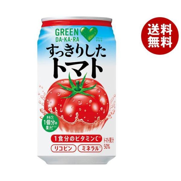 送料無料 【2ケースセット】サントリー GREEN DAKARA(グリーン ダカラ) すっきりしたトマト 350g缶×24本入×(2ケース)