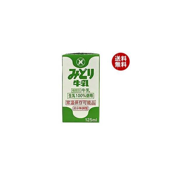 送料無料 九州乳業 みどり牛乳 125ml紙パック×36本入