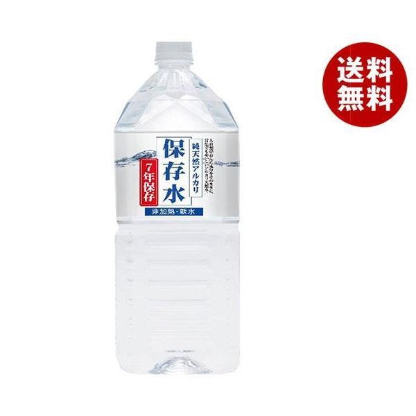送料無料 【2ケースセット】ケイ・エフ・ジー 純天然アルカリ保存水 7年保存 2Lペットボトル×6本入×(2ケース)