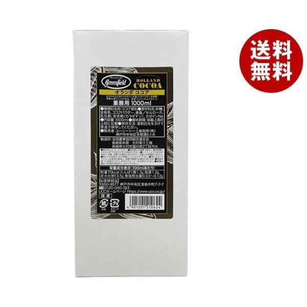 送料無料 【2ケースセット】UCC HOLLAND COCOA(オランダココア) 1000ml紙パック×6本入×(2ケース)