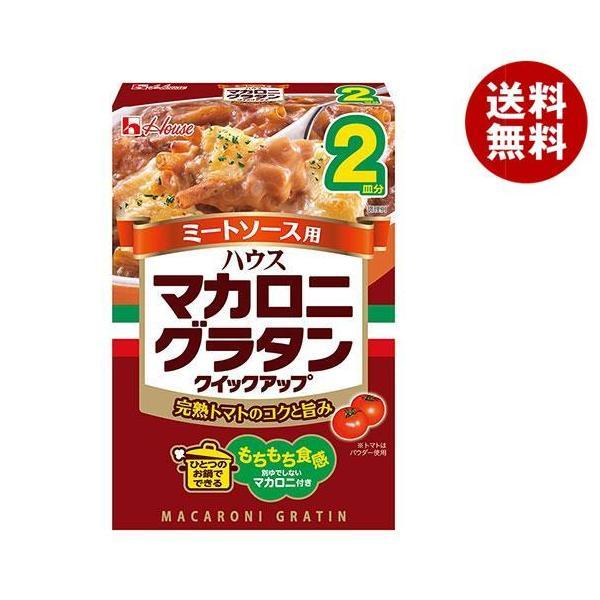 送料無料 【2ケースセット】ハウス食品 マカロニグラタン クイックアップ ミートソース2皿 80.5g×10箱入×(2ケース)