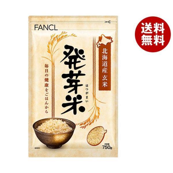 送料無料 【2ケースセット】ファンケル 発芽米 750g×8袋入×(2ケース)