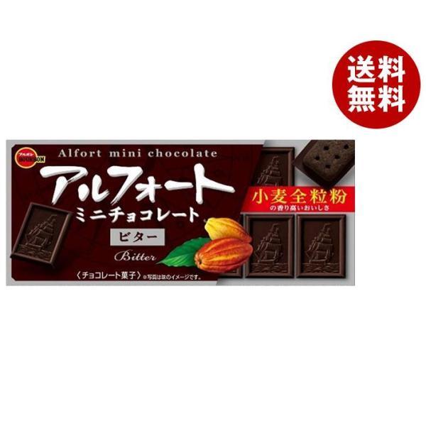 送料無料 【2ケースセット】ブルボン アルフォート ミニチョコレート ビター 12個×10箱入×(2ケース)