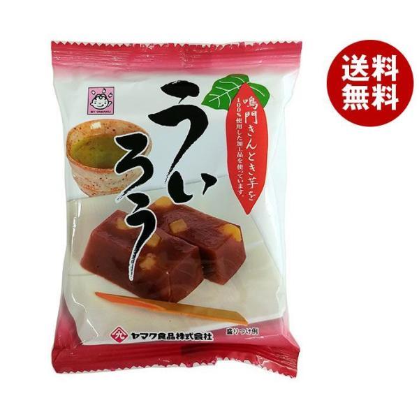 送料無料 【2ケースセット】ヤマク食品 鳴門金時入り ういろう 100g×12袋入×(2ケース)