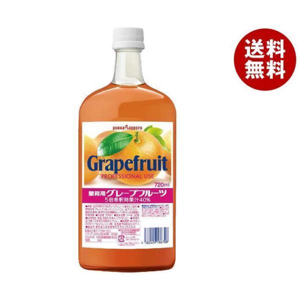 送料無料 ポッカサッポロ 業務用グレープフルーツ 720ml瓶×6本入