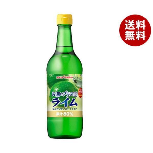 送料無料 ポッカサッポロ お酒にプラス ライム 540ml瓶×12(6×2)本入