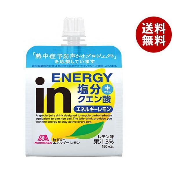 送料無料 森永製菓 inゼリー エネルギーレモン 180gパウチ×30本入