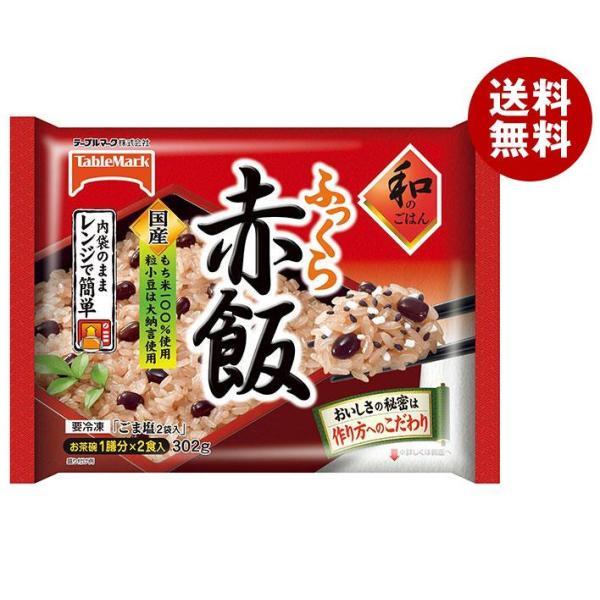 送料無料 【冷凍商品】 テーブルマーク 和のごはん ふっくら赤飯 2食入×12袋入