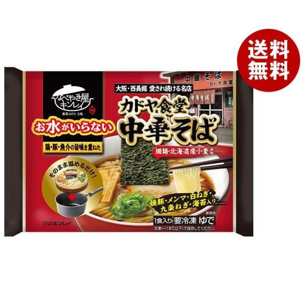 送料無料 【冷凍商品】 キンレイ お水がいらない カドヤ食堂中華ソバ 1食×12袋入