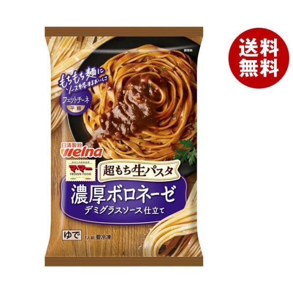送料無料 【冷凍商品】日清フーズ 超もち生パスタ 濃厚ボロネーゼ 1食×14袋入