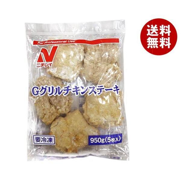 送料無料 【冷凍商品】ニチレイ Gグリルチキンステーキ 950g(5枚)×4袋入