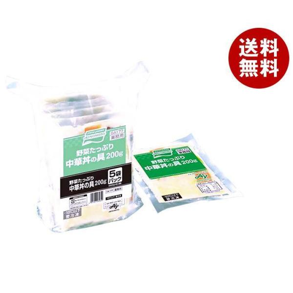 送料無料 【冷凍商品】味の素 野菜中華丼の具200(5袋パック) (200g×5袋)×4袋入