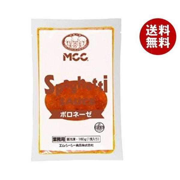 送料無料 【冷凍商品】 MCC ボロネーゼ 160g×30袋入