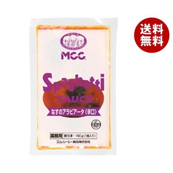 送料無料 【冷凍商品】 MCC なすのアラビアータ<辛口> 160g×30袋入