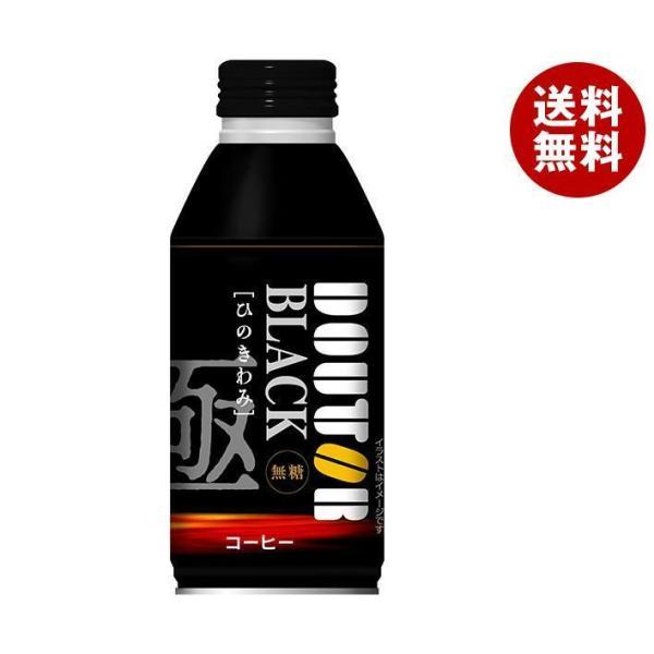 送料無料 ドトールコーヒー ドトール ブラックコーヒー 400gボトル缶×24本入