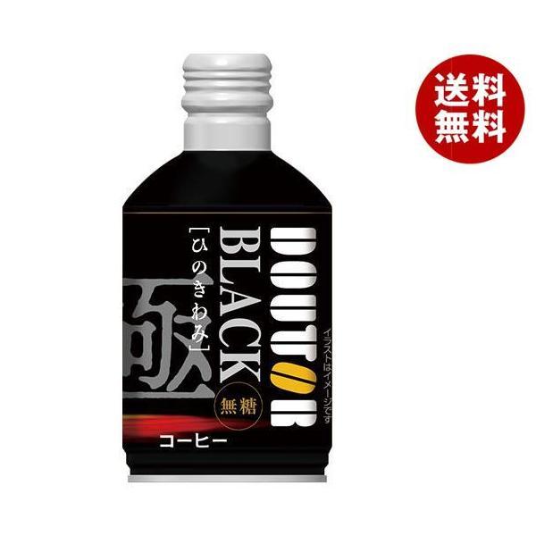 送料無料 【2ケースセット】ドトールコーヒー ドトール ブラックコーヒー 260gボトル缶×24本入×(2ケース)