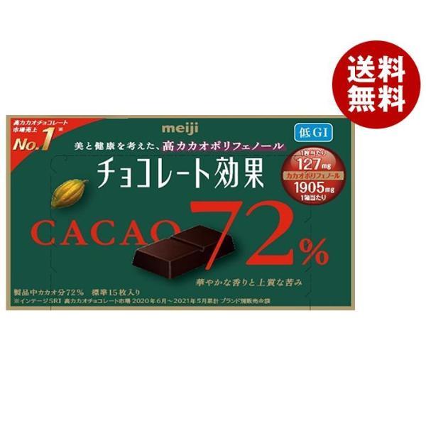 明治チョコレート効果カカオ72%BOX75g×5箱入