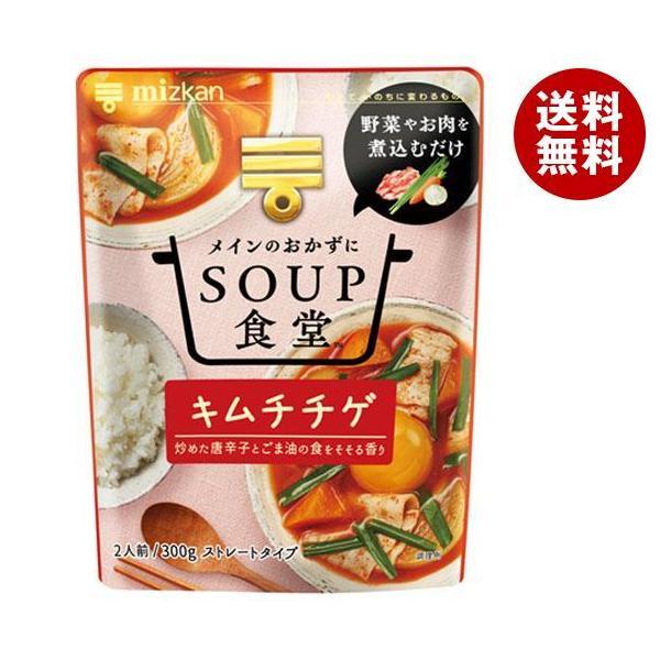 送料無料 ミツカン SOUP(スープ)食堂 キムチチゲ 300g×10袋入