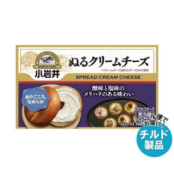 送料無料 【2ケースセット】【チルド(冷蔵)商品】小岩井乳業 ぬるクリームチーズ 100g×12箱入×(2ケース)