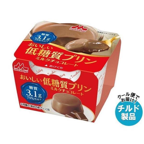 送料無料 【2ケースセット】【チルド(冷蔵)商品】森永乳業 おいしい低糖質プリン ミルクチョコレート 75g×10個入×(2ケース)