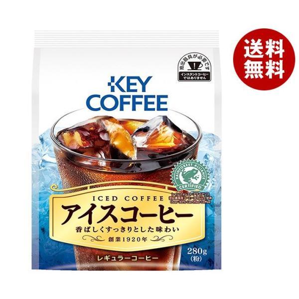 送料無料 【2ケースセット】KEY COFFEE(キーコーヒー) アイスコーヒー 320g×6袋入×(2ケース)