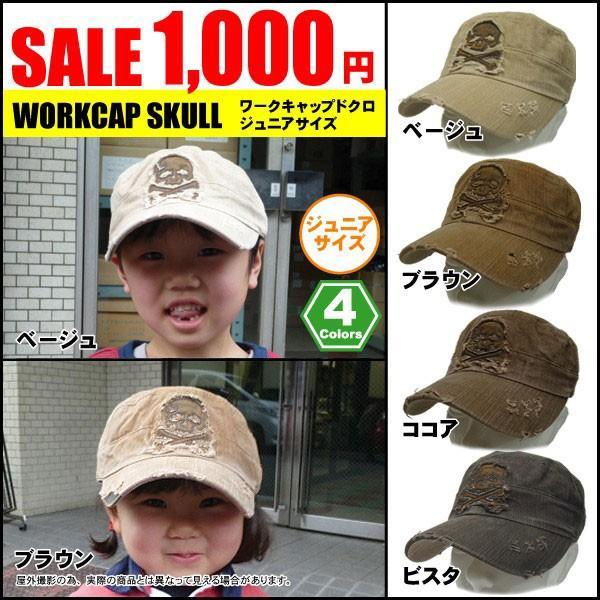 帽子 キッズ セール 帽子 キャップ 小さいサイズ ジュニア 帽子キッズ 帽子 ボーイズ ぼうし 帽子 レディース Sサイズ missa-more