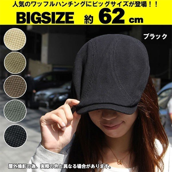 帽子 メンズ 大きいサイズ  送料無料 レディース  ハンチング 帽子メンズ ハンチング帽子 ぼうし メンズハンチング 人気 おしゃれ ビッグサイズ ゴルフ帽子|missa-more|21