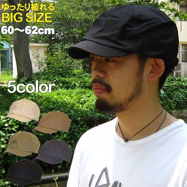 帽子メンズ大きいおしゃれ帽子大きいサイズぼうしbousi帽子メンズ/キャップ/ハンチング/キャスケット/ぼうしカッコイイ帽子メン