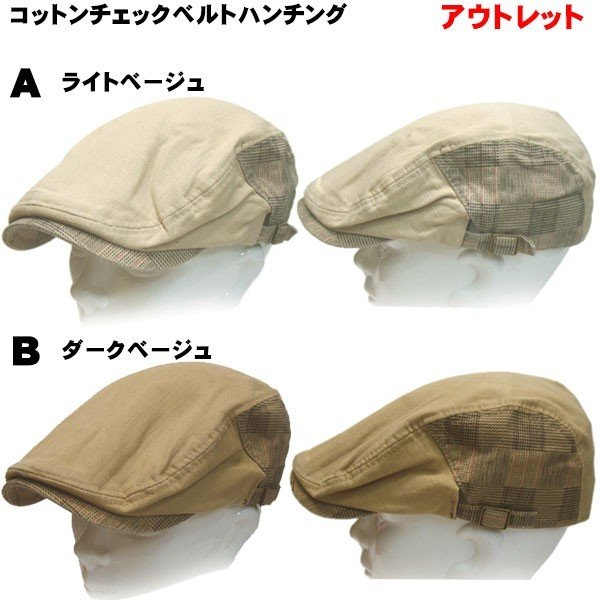 訳あり 帽子 メンズ帽子レデース アウトレット セール品 帽子 屋 帽子 メンズ 帽子 レディース|missa-more|02