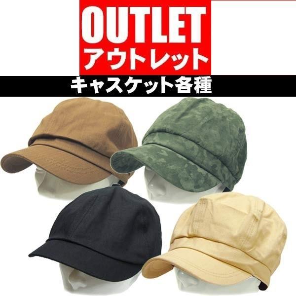(アウトレット訳ありわけあり)アウトレット帽子メンズメンズ帽子キャスケット帽子メンズキャップ帽子ぼうしハンチングキャスケット帽子