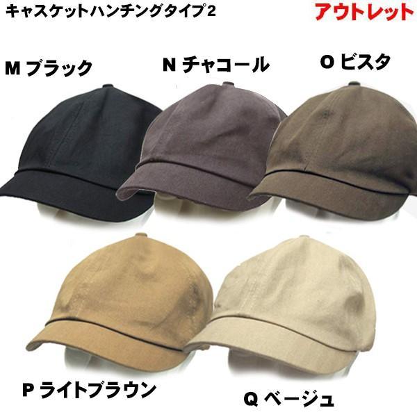 (アウトレット 訳あり わけあり) アウトレット 帽子 メンズ メンズ帽子キャスケット 帽子メンズキャップ 帽子 ぼうし ハンチングキャスケット帽子 missa-more 04