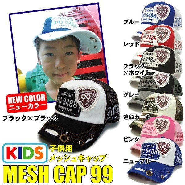 帽子 キッズ 帽子 キャップ ジュニア 帽子 キッズ 親子ペア 帽子/キャップ/帽子/子供用 kids メッシュキャップ/ジュニア  親子 おそろい 帽子 |missa-more