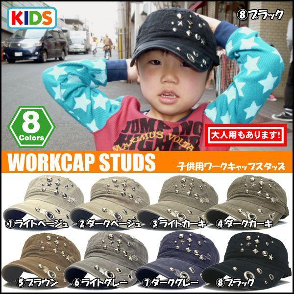 帽子 キッズ/子供キャップ/帽子/子供用 kids ワークキャップ/ジュニア/キャップ 帽子 ジュニア 親子 おそろい 帽子|missa-more