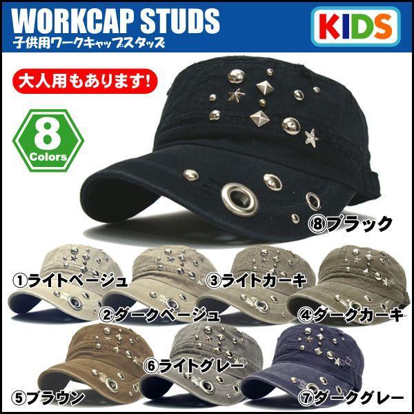 帽子 キッズ/子供キャップ/帽子/子供用 kids ワークキャップ/ジュニア/キャップ 帽子 ジュニア 親子 おそろい 帽子|missa-more|02