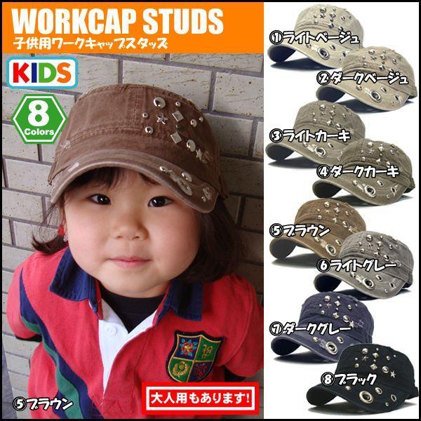 帽子 キッズ/子供キャップ/帽子/子供用 kids ワークキャップ/ジュニア/キャップ 帽子 ジュニア 親子 おそろい 帽子|missa-more|04