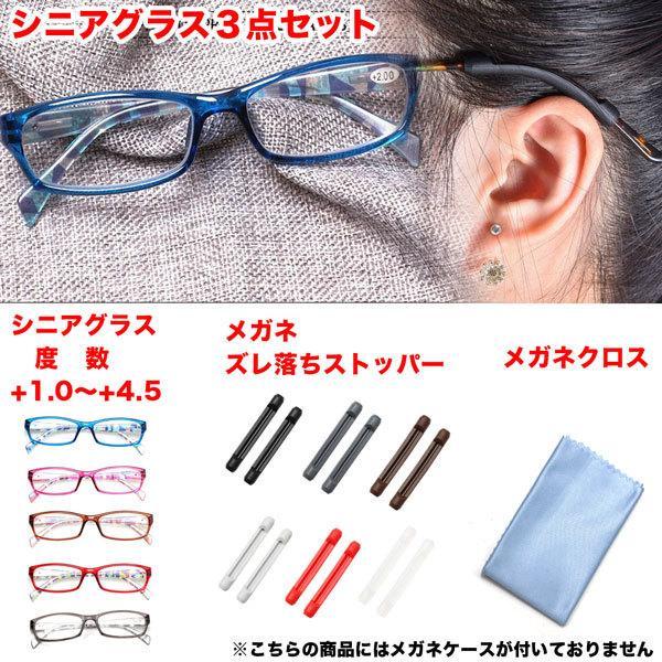 老眼鏡 シニアグラス リーディンググラス 眼鏡 メガネ カラフル フレーム ストッパー クロス セット 敬老の日 母の日 +1.0 +1.5 +2.0 +2.5 +3.0 +3.5 +4.0 +4.5