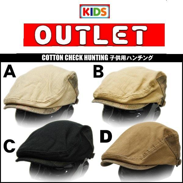 アウトレット 帽子 キッズ(kids ) 子供帽子 kids ハンチング ぼうし  子供サイズ|missa-more