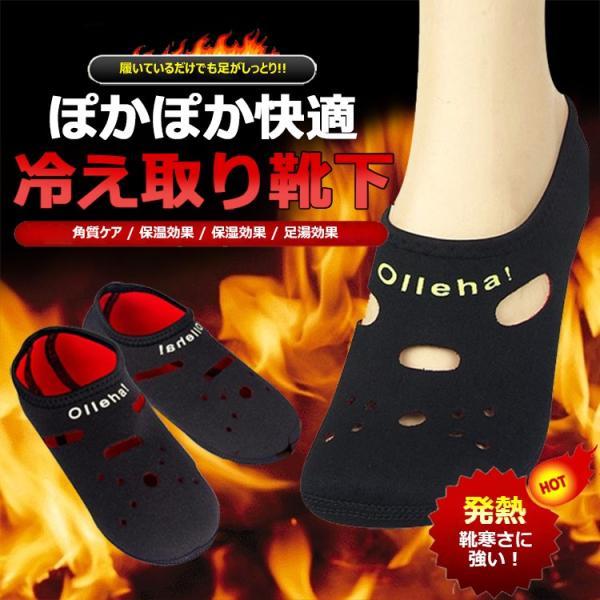 レディース ソックス ぽかぽか快適 冷え取り靴下 秋冬 必須アイテム防寒あったか靴下 角質ケア 発熱繊維 ゆうパケット便送料無料|missbeki