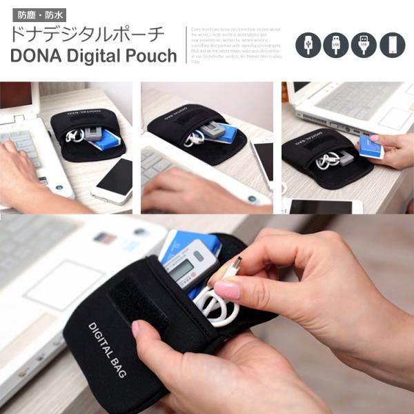 デジタルポーチ 充電ケーブル iPhone5 デジカメ ケーブルやバッテリーなどガジェットをまとめて収納 収納ポーチDONA Digital Pouch  送料無料|missbeki