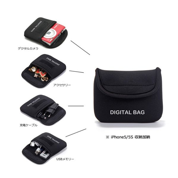 デジタルポーチ 充電ケーブル iPhone5 デジカメ ケーブルやバッテリーなどガジェットをまとめて収納 収納ポーチDONA Digital Pouch  送料無料|missbeki|05
