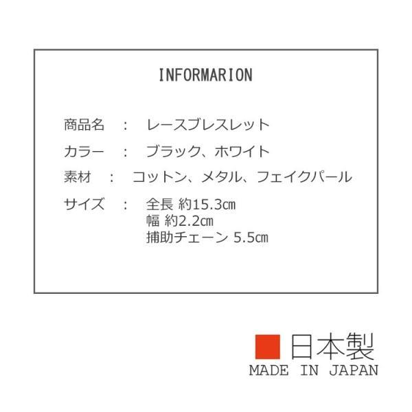 ブレスレット レディース アクセサリー 可愛い レース シルバー チェーン エレガント オーダーメイド 日本 国内制作 ハンドメイド  ゆうパケット便送料無料|missbeki|10