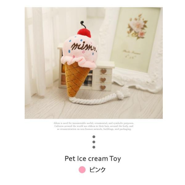 ペット用品 犬 おもちゃ 犬のおもちゃ 鳴る 噛む 柔らかい 音  ワンチャン  ペット用品 大人気  ペット アイスクリームおもちゃ ゆうパケット送料無料|missbeki|04