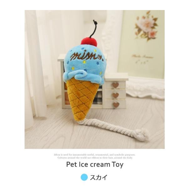 ペット用品 犬 おもちゃ 犬のおもちゃ 鳴る 噛む 柔らかい 音  ワンチャン  ペット用品 大人気  ペット アイスクリームおもちゃ ゆうパケット送料無料|missbeki|05