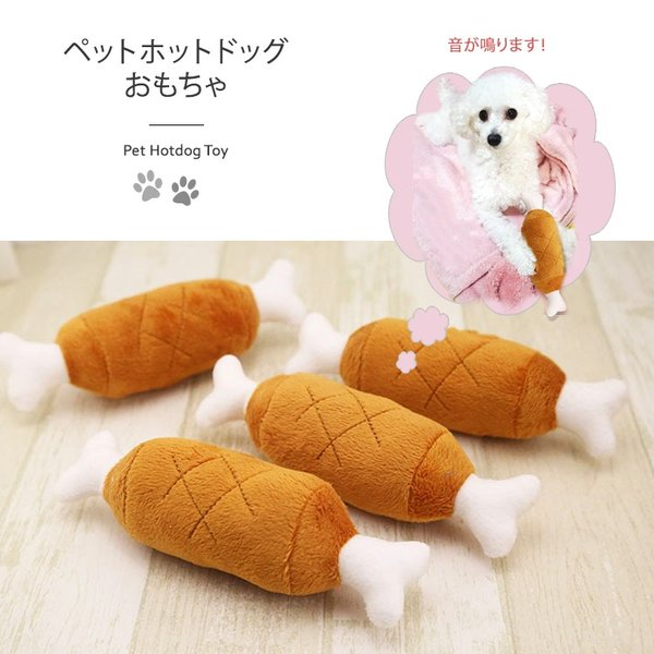 犬 おもちゃ 犬のおもちゃ 鳴る 噛む 柔らかい 音  ワンチャン  ペット用品 大人気  ペットホットドッグおもちゃ ゆうパケット便送料無料|missbeki