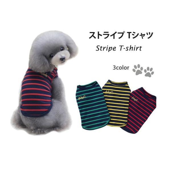 犬 犬服 犬の服 犬用品 ワンチャン服  ペット用品 大人気 カワイイ ストライプ Tシャツ ゆうパケット便送料無料|missbeki