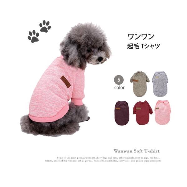 ペット用品 犬 犬服 犬の服 犬用品 ワンチャン ペット用品 大人気 カワイイ ワンワン起毛Tシャツ ゆうパケット便送料無料|missbeki