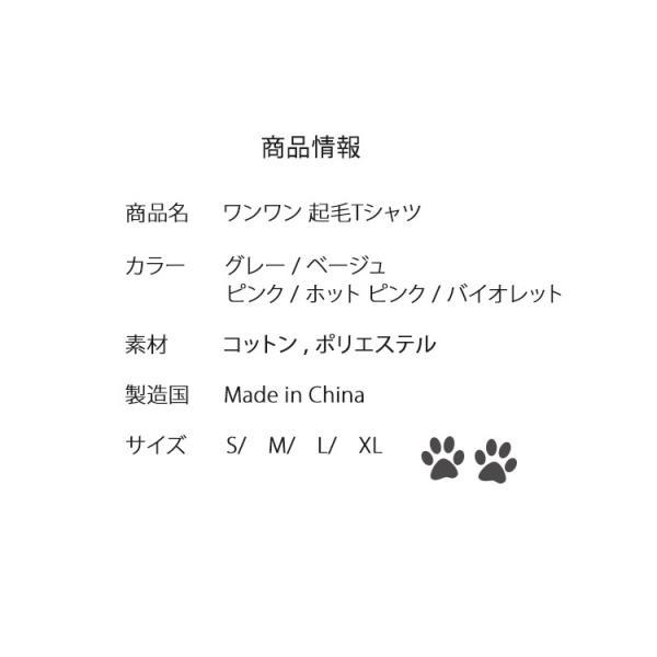 ペット用品 犬 犬服 犬の服 犬用品 ワンチャン ペット用品 大人気 カワイイ ワンワン起毛Tシャツ ゆうパケット便送料無料|missbeki|10