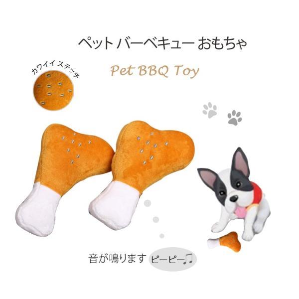 ペット用品 ペットおもちゃ 犬 猫 ぬいぐるみ 犬のおもちゃ 猫おもちゃ 鳴る 噛む 音 ワンチャン ペット バーベキュー おもちゃ ゆうパケット便送料無料|missbeki
