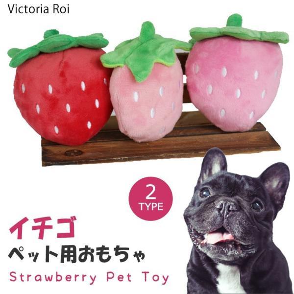 犬 おもちゃ DOG TOYS ぬいぐるみ 噛む 音の出るおもちゃ 音が鳴る ストレス解消 運動不足解消 可愛い犬用品 苺 猫 ペット用品 ゆうパケット送料無料 missbeki