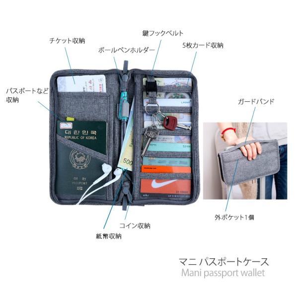 トラベル ポーチ 旅行用 パスポート ケース 多機能 大容量 長財布 財布 海外 旅行 母子手帳 マニ パスポートケース ゆうパケット便送料無料|missbeki|17